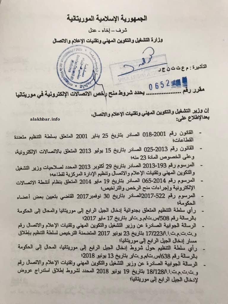 الصفحة الأولى من المقرر الصادر عن وزير التشغيل والتكوين المهني وتقنيات الإعلام والاتصال