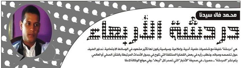 محمد فال سيدنا - medvall31z@gmail.com