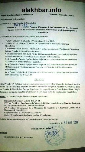 الوثيقة الصادرة عن رئيس المنطقة الحرة والمحددة للجان المشرفة على القرعة