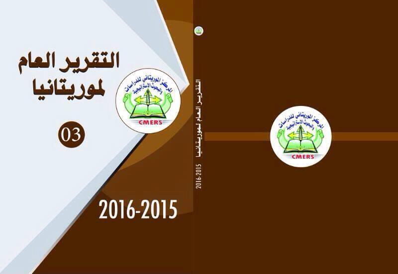 واجهة التقرير العام عن موريتانيا الذي أصدره المركز الموريتاني للدراسات والبحوث الاستراتيجية CMERS
