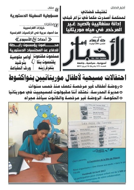 واجهة العدد: 171 من صحيفة الأخبار إنفو