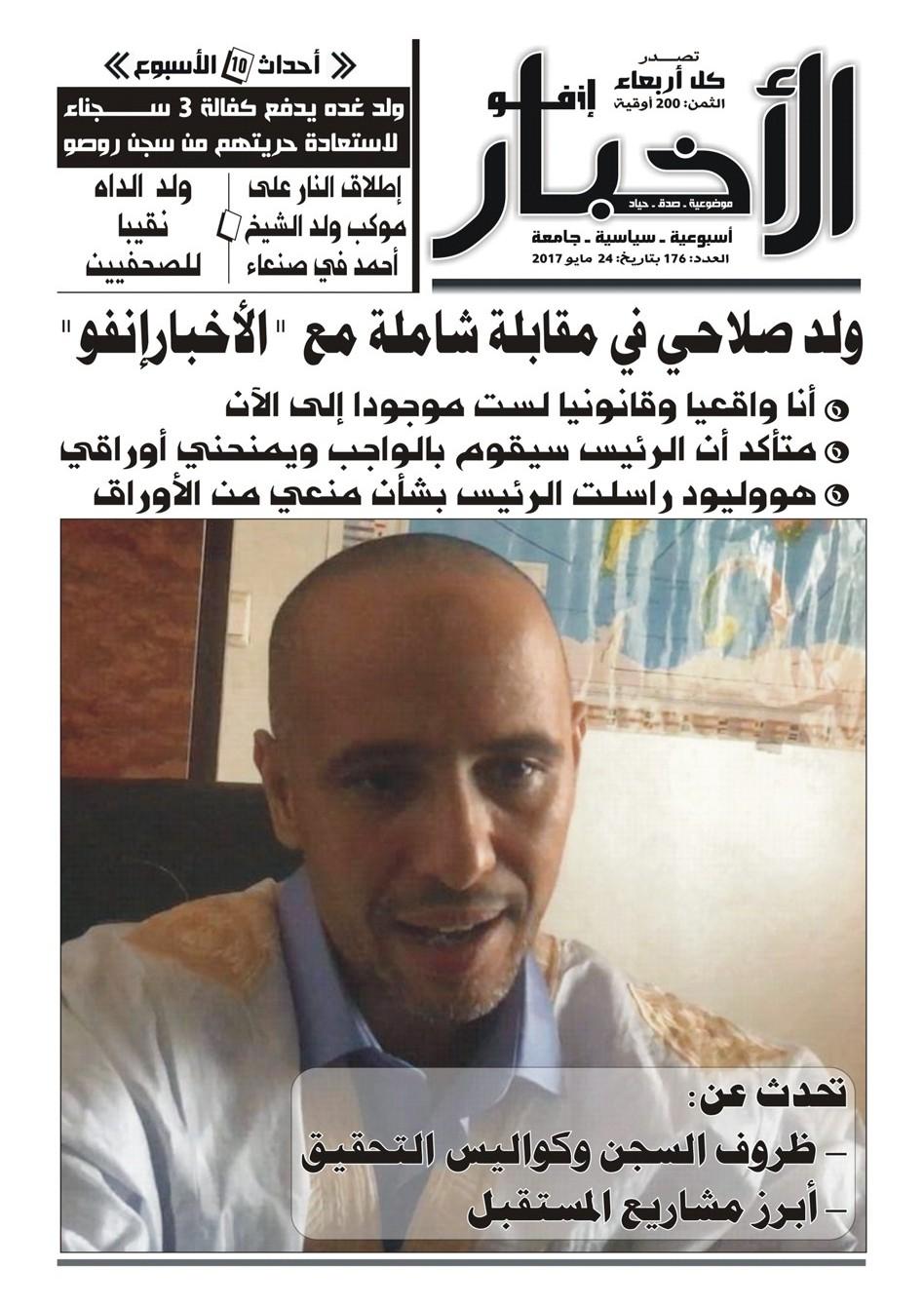 مقابلة مثيرة مع ا.المعتقل السابق في سجن غوانتنامو محمدو ولد صلاحي.