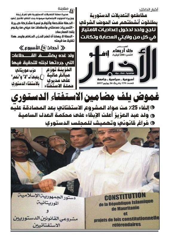 واجهة العدد 179 من صحيفة الأخبار إنفو