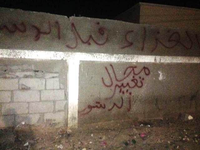 """بعض الشعارات التي كتبها نشطاء """"محال تغيير الدستور"""" قبل توقيفهم صباح اليوم بنواذيبو"""