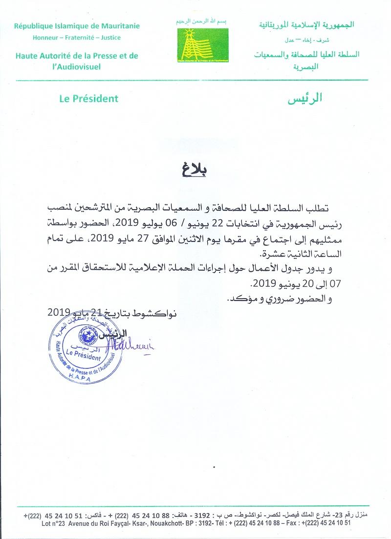 """البلاغ الصادر عن السلطة العليا للصحافة والسمعيات البصرية """"الهابا"""""""