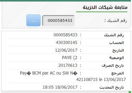 شيك بقيمة 5.984.609 أوقية، ويحمل الرقم: 0000585433، وتم صرفه لشركة SOCODI المملوكة لصهر ولد حرمة الله بتاريخ: 12 – 06 – 2017