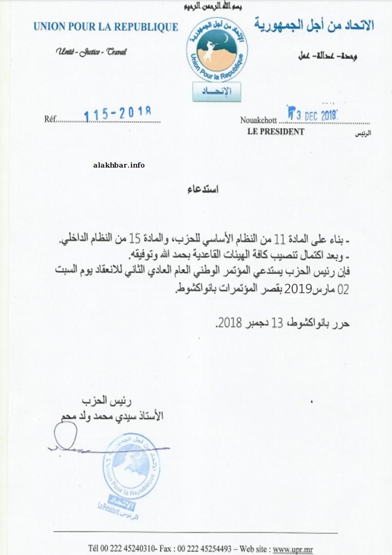 الاستدعاء الذي وجهه رئيس الحزب لمؤتمري حزبه للحضور للمؤتمر العام يوم 2 مارس