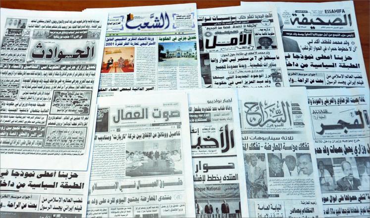 الصحف الموريتانية