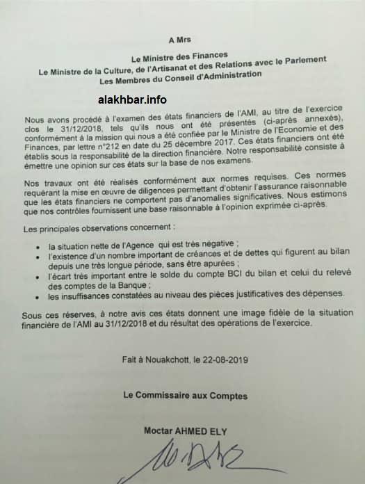 رسالة مفوض الحسابات في الوكالة الموريتانية للأنباء لوزيري المالية، والثقافة، ومجلس الإدارة