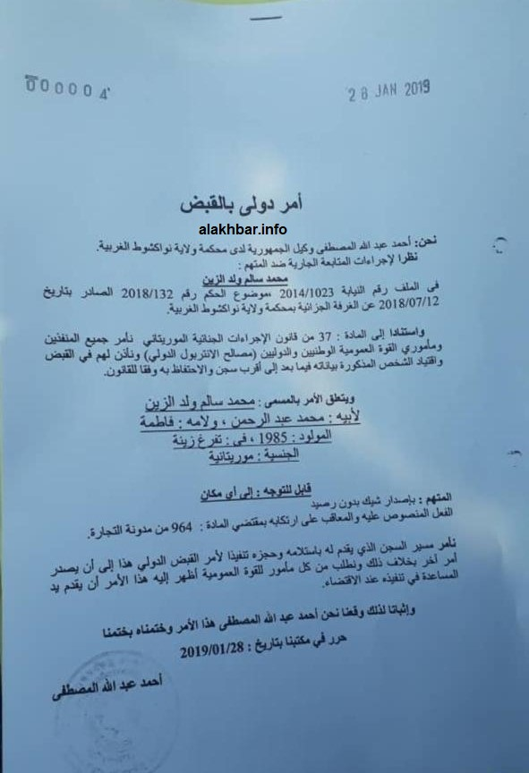 أمر القبض الدولي الصادر عن القضاء الموريتاني