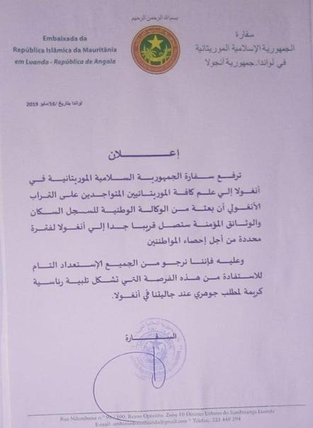 البيان الصادر عن السفارة الموريتانية في أنغولا