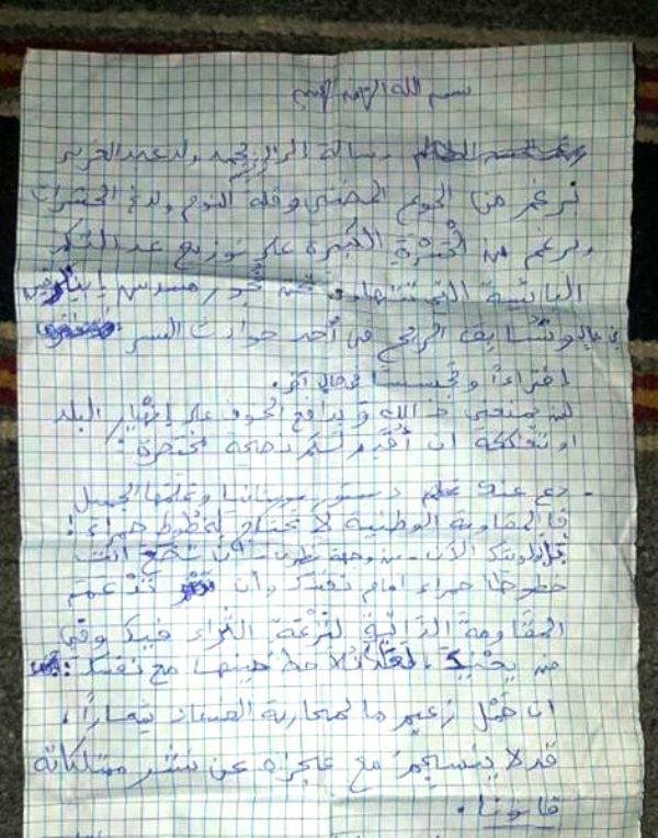 نص الرسالة بخط عضو مجلس الشيوخ محمد ولد غده