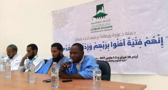 منصة اختتام الحملة الدعوية في جامعة نواكشوط العصرية