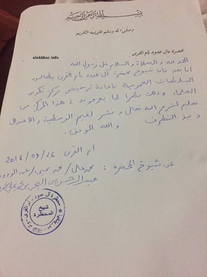 البيان الصادر عن شيوخ محظرة آل عدود بأم القرى