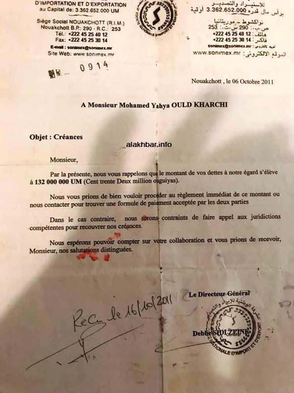 رسالة إدارة شركة سونمكس للنائب البرلماني محمد يحي ولد الخرشي