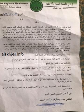 البيان الصادر عن نادي القضاة الموريتانيين
