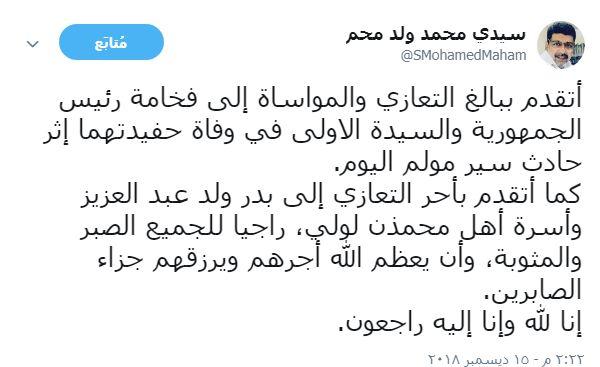 تغريدة ولد محم على حسابه في اتويتر