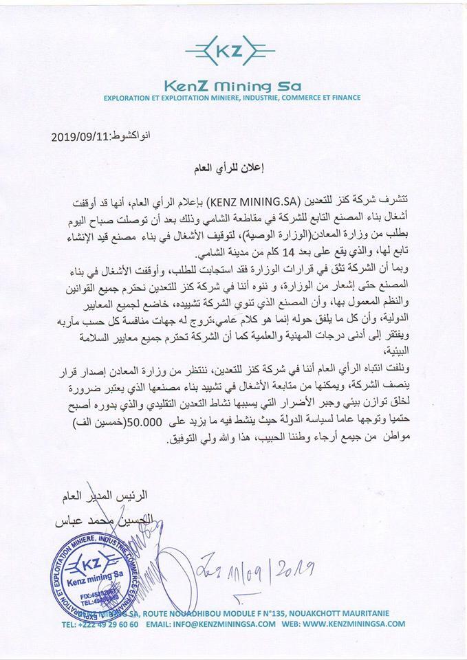 البيان الصادر عن شركة كنز للتعدين (KENZ MINING.SA) عقب توقيف أشغالها من طرف وزارة المعادن