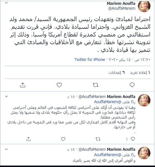 تغريدات بنت أوفى التي أعلنت فيها استقالتها