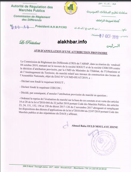 قرار إلغاء الصفقة الصادر عن سلطة تنظيم الصفقات العمومية يوم 7 أكتوبر الجاري