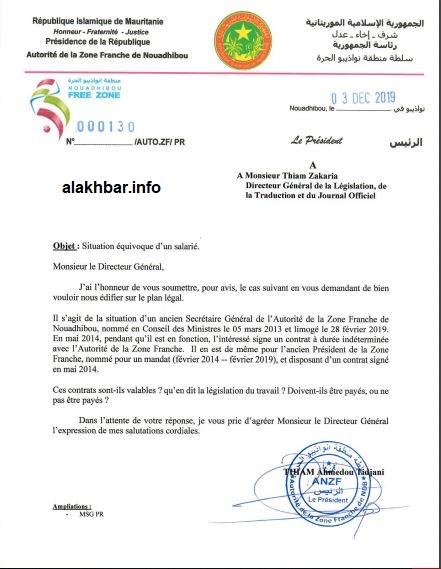 رسالة رئيس السلطة لمديرية التشريع