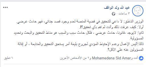 تدوينة القاضي عبد الله ولد الواقف