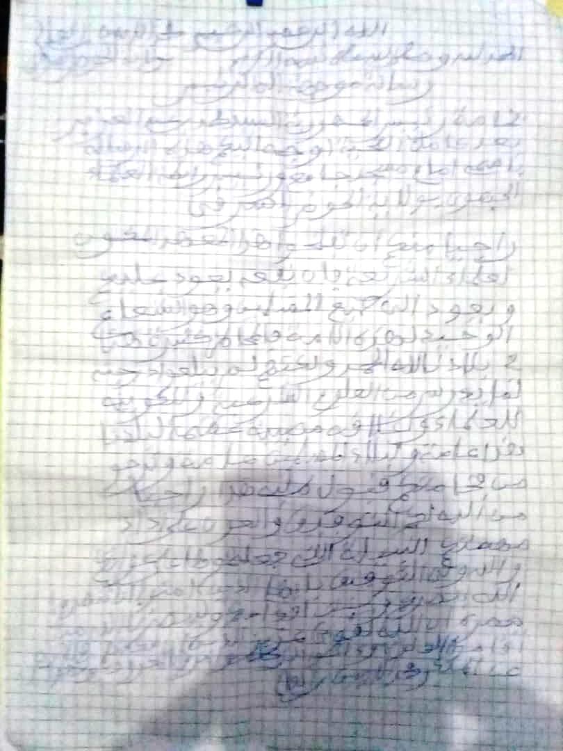 رسالة الشيخ والإمام محمد الأمين ولد العالم للرئيس ولد عبد العزيز، وهي بخط يده