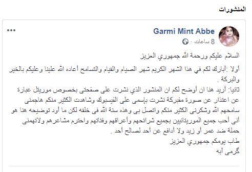 تدوينة الفنانة كرمي بنت آب والتي اعتذرت فيها عن التدوينة الداعمة لشركة موريتل