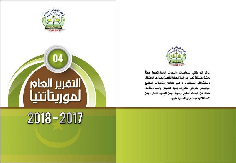 واجهة التقرير الإستراتيجي الصادر عن المركز الموريتاني للدراسات والبحوث الإستراتيجية