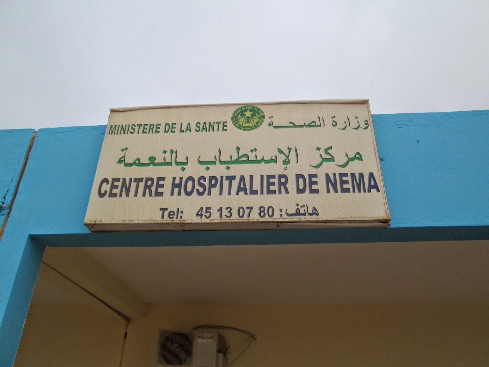 مركز الاستطباب الوطني في مدينة النعمة شرقي موريتانيا