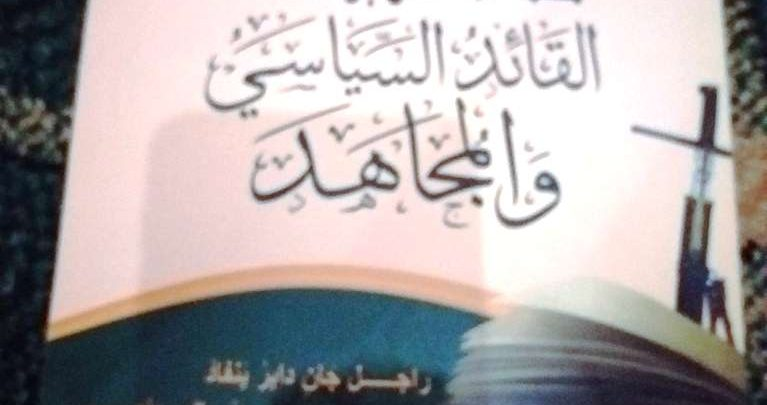 عنوان الكتاب الذي حاول الشبان إحراقه اليوم