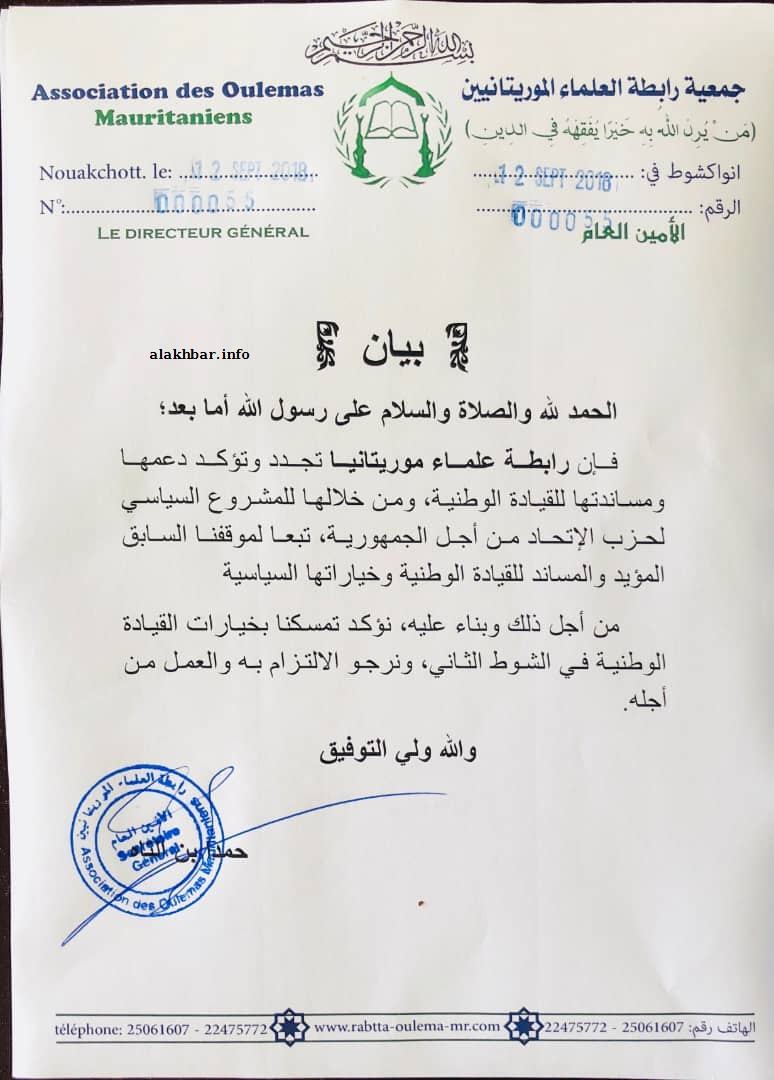 البيان الصادر عن رابطة العلماء الموريتانيين