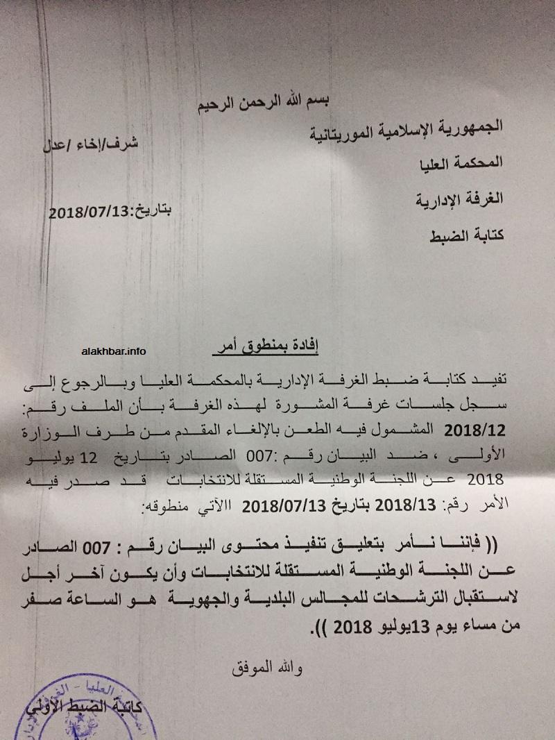 منطوق أمر الغرفة الإدارية بالمحكمة العليا على العريضة الاستجالية المقدمة من الوزارة الأولى (الأخبار)
