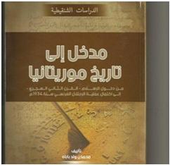الأمين بن محمد بابه -  قسم التاريخ بجامعة نواكشوط العصرية