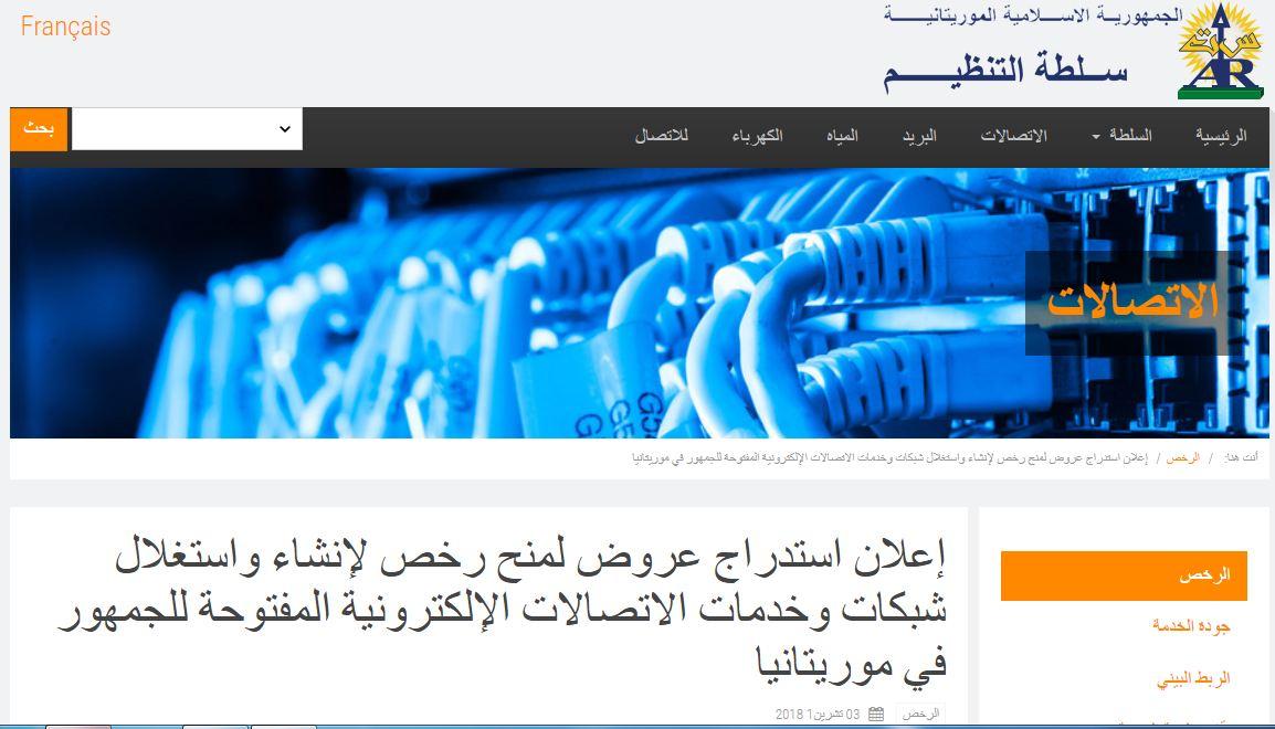 إعلان المناقصة على موقع سلطة التنظيم