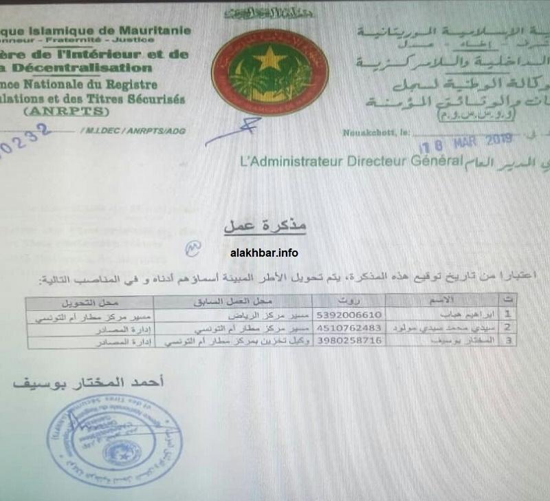 مذكرة العمل الصادرة عن الإداري المدير العام للوكالة اليوم