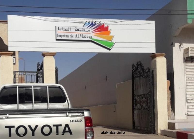 مطبعة المزايا أول مؤسسة موريتانية تفوز بصفقة بطاقات التصويت في الانتخابات بالبلاد (الأخبار)