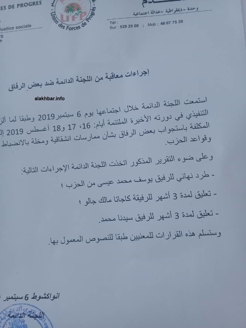 نص القرار الصادر عن اللجنة الدائمة لحزب اتحاد قوى التقدم