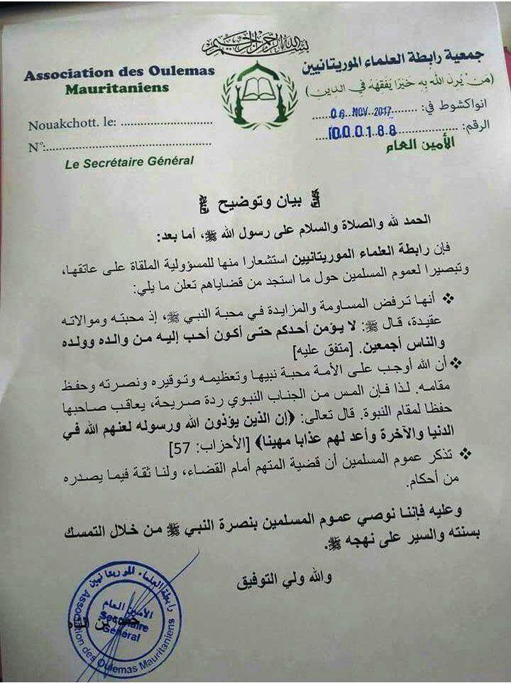بيان رابطة العلماء الموريتانيين
