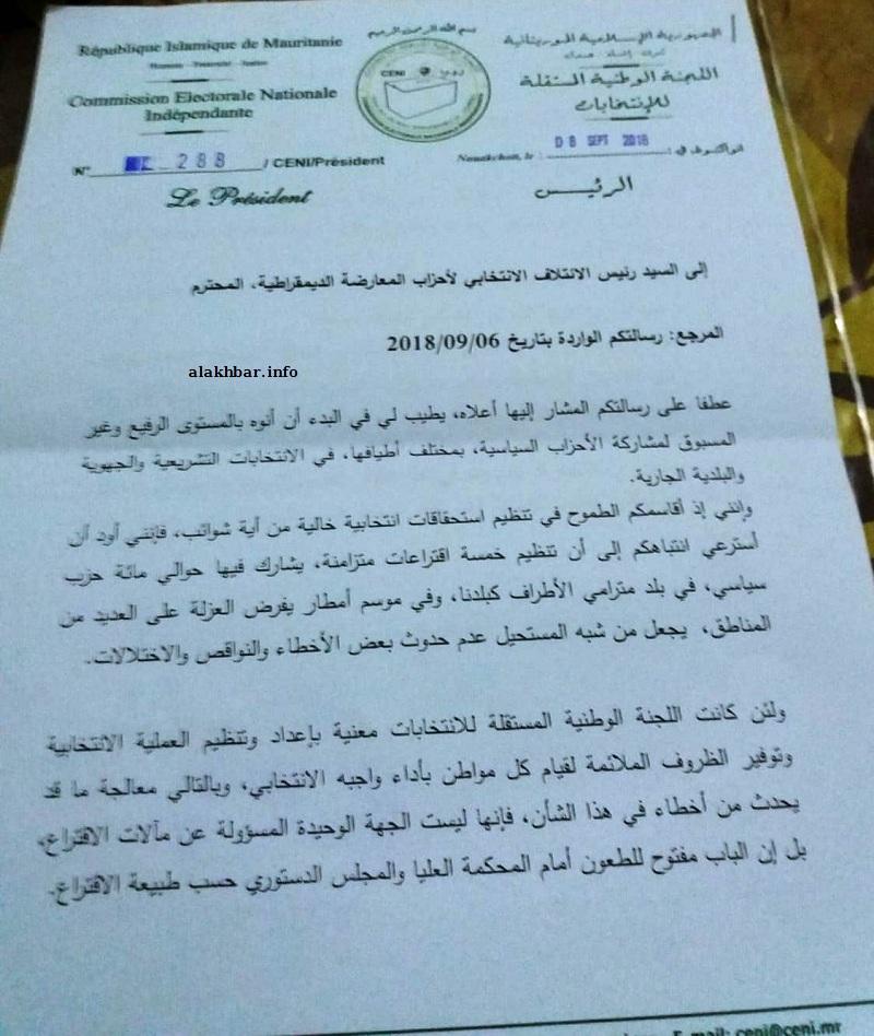 رسالة رئيس لجنة الانتخابات الجوابية لقادة المعارضة