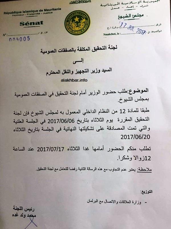 الرسالة الموجهة من لجنة التحقيق البرلمانية لوزير التجهيز والنقل