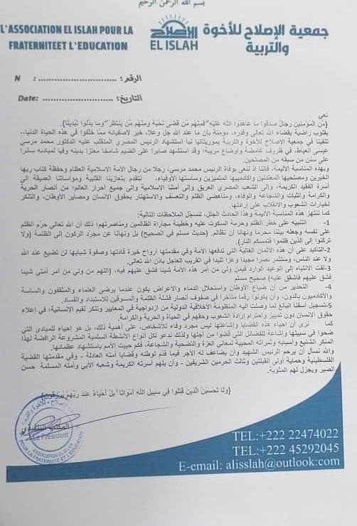 نص بيان النعي الصادر عن الجمعية