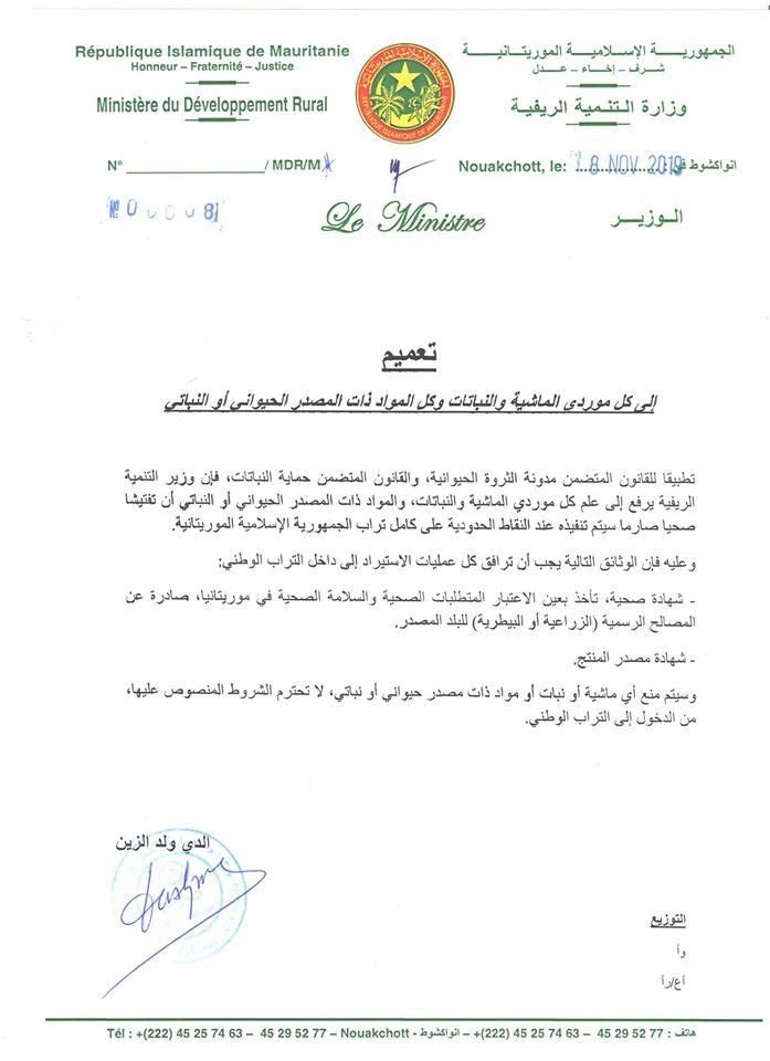 التعميم الصادر عن وزير التنمية الريقية ادي ولد الزين