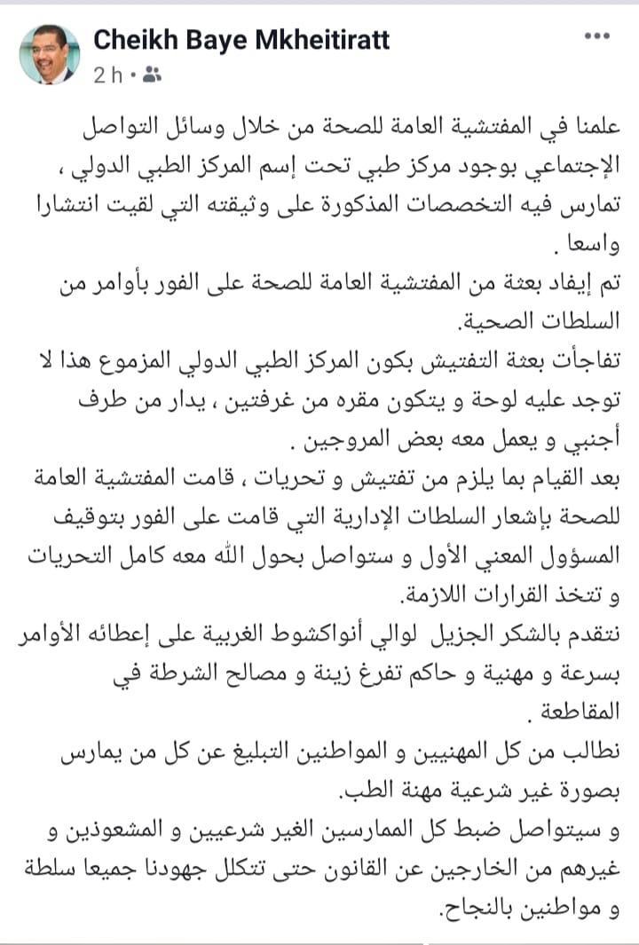 تدوينة مفتش وزارة الصحة بموريتانيا