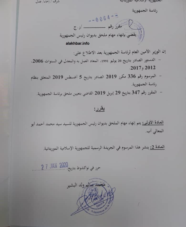 مقرر إنهاء مهام الإعلامي سيدي محمد ولد ابه من وظيفته محلقا إعلاميا بالرئاسة
