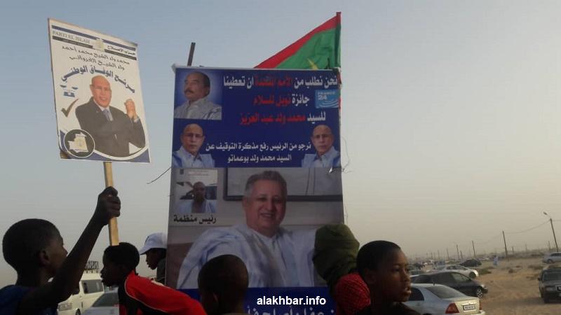 صورة رجل الأعمال محمد ولد بو عماتو بين الصور والشعارات التي رفعها في مهرجان اختتام حملة ولد الغزواني