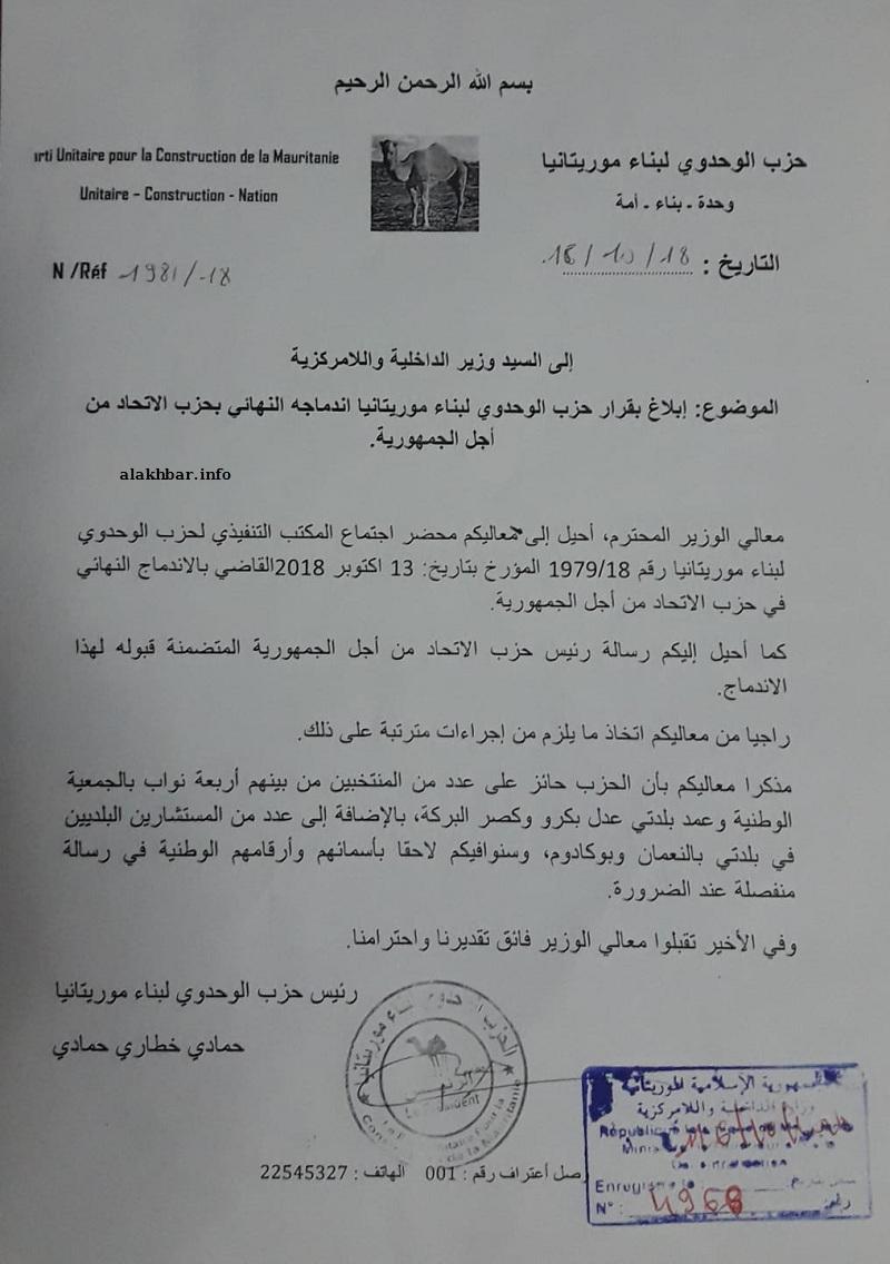 نص رسالة حزب الوحدوي لبناء موريتانيا لوزارة الداخلية واللامركزية