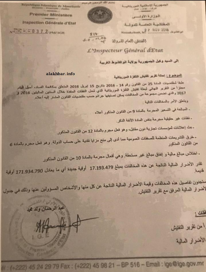 وثيقة إحالة تقرير التفتيش إلى القضاء بتاريخ: 27 نوفمبر 2018 (الأخبار)