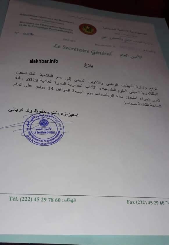 البلاغ الصادر عن وزارة التهذيب بتحديد موعد إعادة المادتين