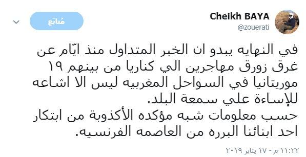 تغريدة رئيس البرلمان الشيخ ولد بايه